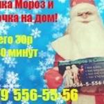 Дед мороз у вас дома