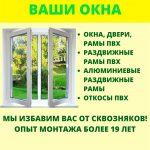 Окна, двери, балконные рамы из ПВХ и алюминия