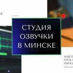 Аудио реклама и дикторы для озвучки видео в Минске