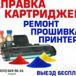 Заправка картриджей Ремонт принтеров