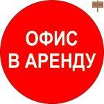 Сдается помещение под офис 62м2. Тимирязева, 121