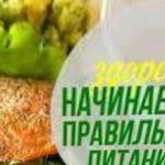 Центр диетологии и нарушений пищевого поведения FoodLIFE