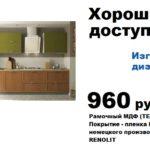 Кухни Зов в Минске за 14 дней