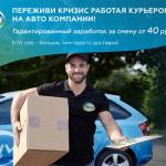Сервис личных курьеров Kivi Ride приглашает к сотрудничеству курьеров п