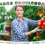 Овощевод (Заплатим за ваше обучение)