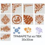 Трафареты для декора стен и мебели штукатурками и красками