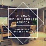 Аренда юридического адреса в Минске