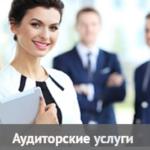 Аудиторские услуги, бухгалтерская экспертиза, финансовые споры