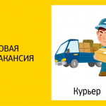 Вакансия курьер Минск