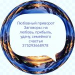 Сильнейший Маг в Белоруссии удивительная магия Светланы