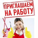 Организации срочно требуются уборщицы. Минск