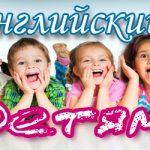 Английский язык для детей 4-12 лет и старше.