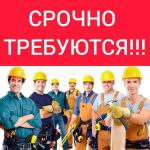 Требуются разнорабочие в строительную фирму