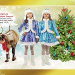 карнавальные костюмы испанка снегурочка наполеон дед мороз тд