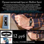 Продам магнитный браслет Bioflow Sport.