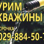 Бурение скважин Бобруйск и район. Кировск