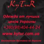 Прямой поставщик одежды, Украина, Россия опт