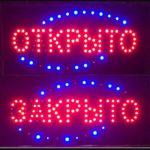 Светодиодная вывеска Открыто Закрыто LED 25*48 см., 220V работает от ро