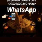 результат за краечяещие срок оплата 50/50 Viber WhatsAp+375255204491