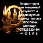 я исполню вашы желания гарантия 100% оплата 50-50 все аспекты ритуалов+
