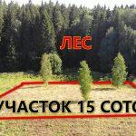 Продам участок 15 соток в д. Медухово,32 км от Минска.