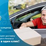 Доставка ваших товаров клиенту
