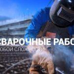 Сварочные работы качественно недорого в Слуцком р-не