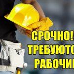 Требуются подсобные рабочие и строительных специальностей
