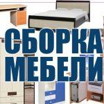 Сборка и ремонт мебели выполним в районе Домбровка