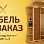 Корпусная мебель под заказ : выезд Березино и район