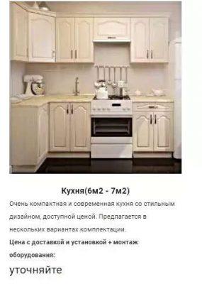 Кухня(6м2 - 7м2) Ирина на заказ в Минске и области