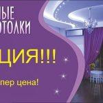 Монтаж натяжных потолков выезд: Заславль и район