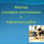 Столярно-плотницкие работы выполним в Копыле и районе
