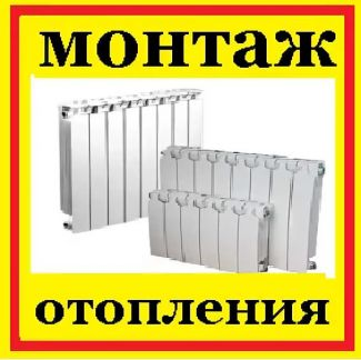 Монтаж систем отопления выезд: Логойск и район