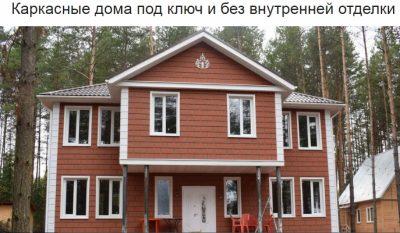 Срубы домов и бани из бруса, каркасные дома под ключ Логойск