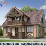 Строительство каркасных Домов в Узденском районе