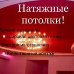 Монтаж натяжных потолков по доступной цене Витебск