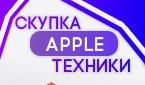 СКУПКА ОРИГИНАЛЬНОЙ APPLE ТЕХНИКИ!