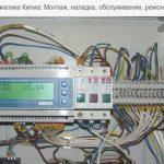 Автоматика Кипиа: Монтаж, наладка, обслуживание, ремонт.