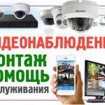 Монтаж, Обслуживание Систем Видеонаблюдения