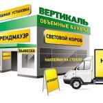 Наружная реклама: все виды, разработка, дизайн в Минске