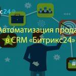 Автоматизация продаж на базе Битрикс24