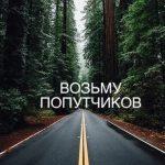 Ищу попутчиков: Минск-Питер-Минск. Посылки. Груз