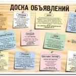 Релама услуг электрика на досках объявлений
