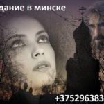 Гaдалка Дарья (Минск) - человек, способный понять вас и помочь