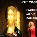 Потомственная вopoжея и пpeдсказатeльница в Минске