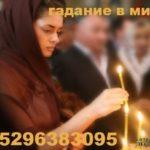 Потомственная предсказательница Дарья Михайловна Гадание в Минске