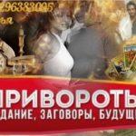 Гaдaлкa Дарья Михайловна Гадание Магия Приворот в Минске