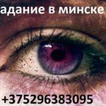 Снятие порчи, отворот, снятие сглаза Гадание в Минске