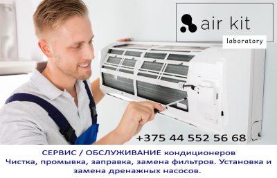 СЕРВИС / ОБСЛУЖИВАНИЕ / РЕМОНТ кондиционеров